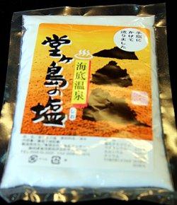画像1: 堂ヶ島の塩 300g