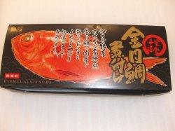 画像3: 海産屋特製金目鯛の煮付け